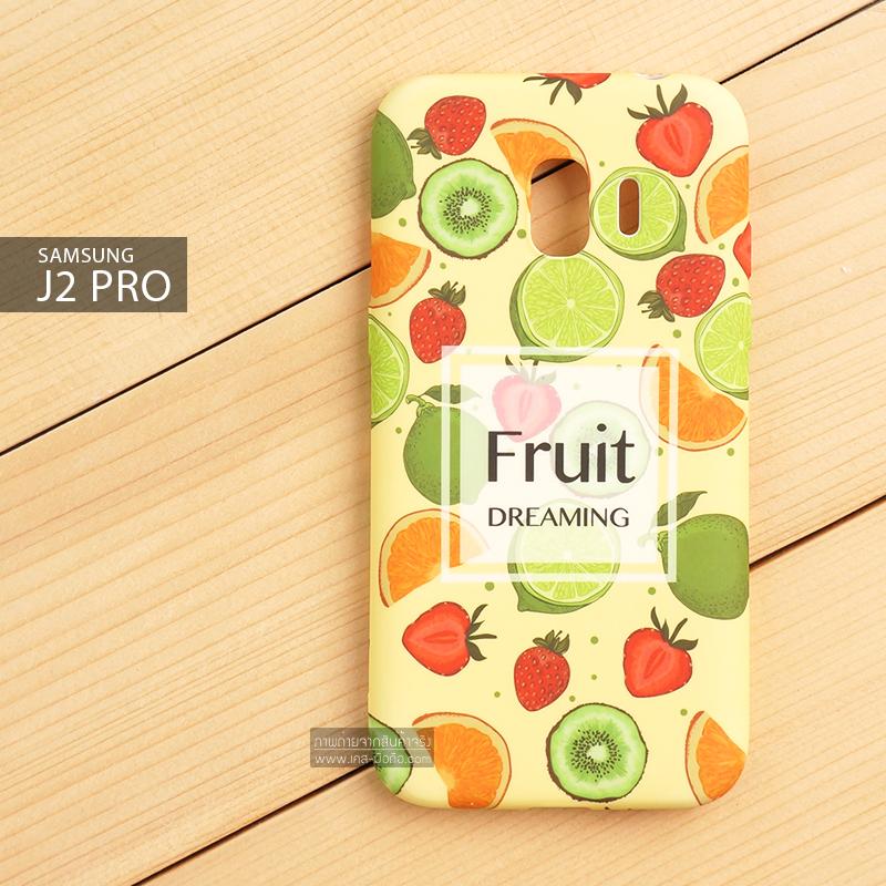 เคส Samsung Galaxy J2 Pro 2018 เคสนิ่ม TPU พิมพ์ลายถึงขอบ แบบที่ 1 Fruit Dreaming