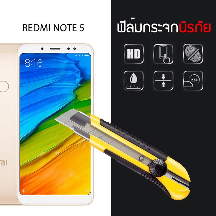 กระจกนิรภัย-กันรอย ( Xiaomi Redmi Note 5 ) ขอบลบคม 2.5D