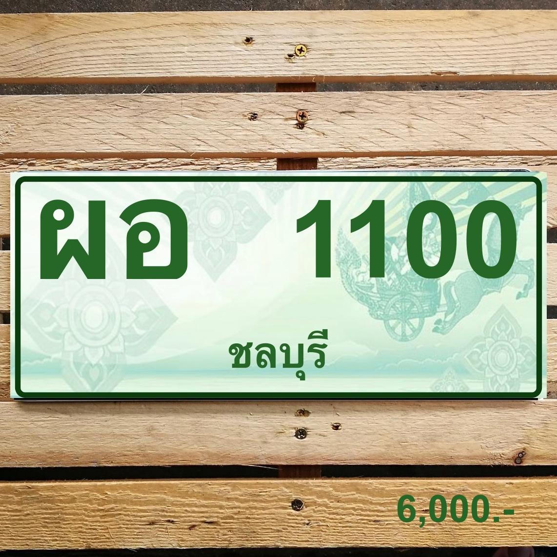 ผอ 1100 ชลบุรี
