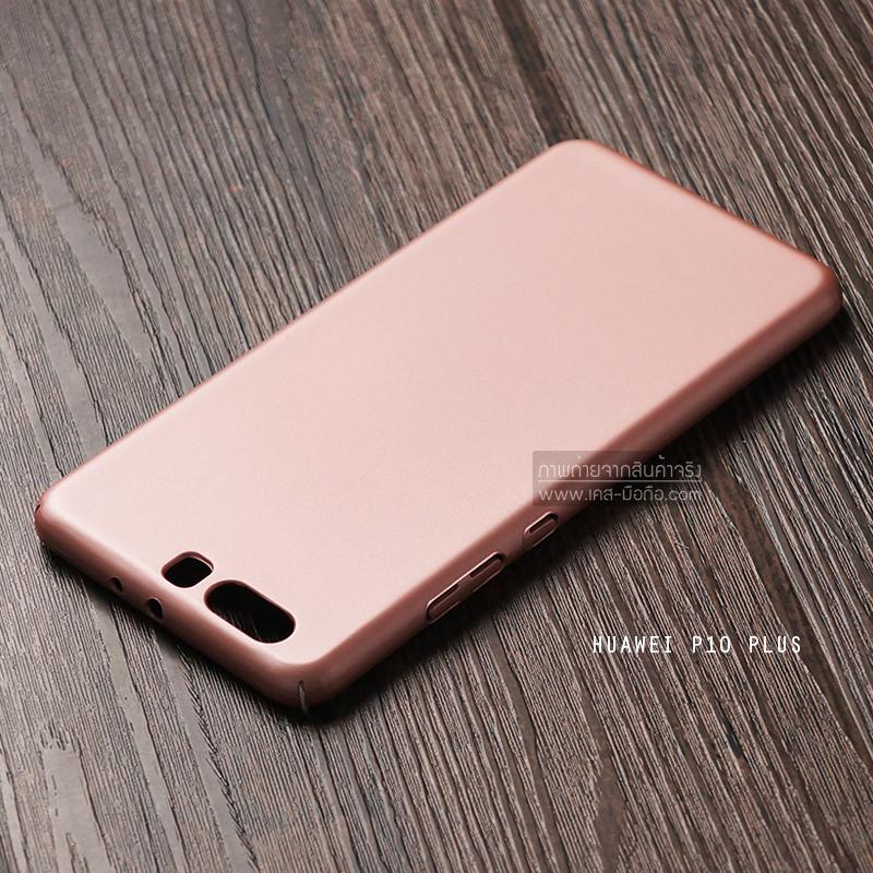 เคส Huawei P10 Plus เคสแข็งสีเรียบ คลุมขอบ 4 ด้าน สีโรสโกลด์