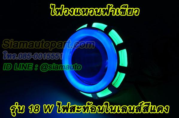 ไฟหน้าโปรเจคเตอร์มอเตอร์ไซค์ไฟวงแหวนLED COB ไฟหน้าLED 18 วัตต์ ไฟวงแหวน สีฟ้าเขียว