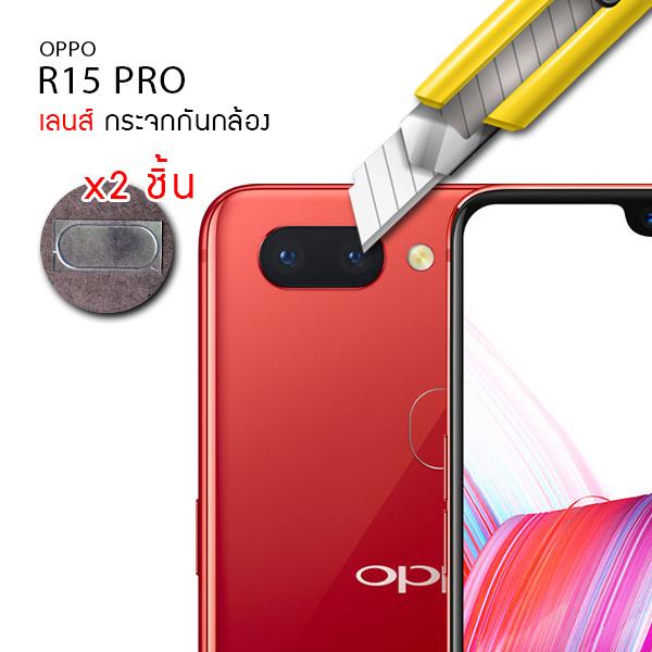 (แพ็คคู่ 2 ชิ้น) กระจกนิรภัยกันเลนส์กล้อง OPPO R15 Pro