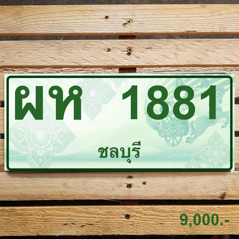 ผห 1881 ชลบุรี