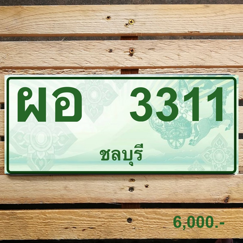 ผอ 3311 ชลบุรี