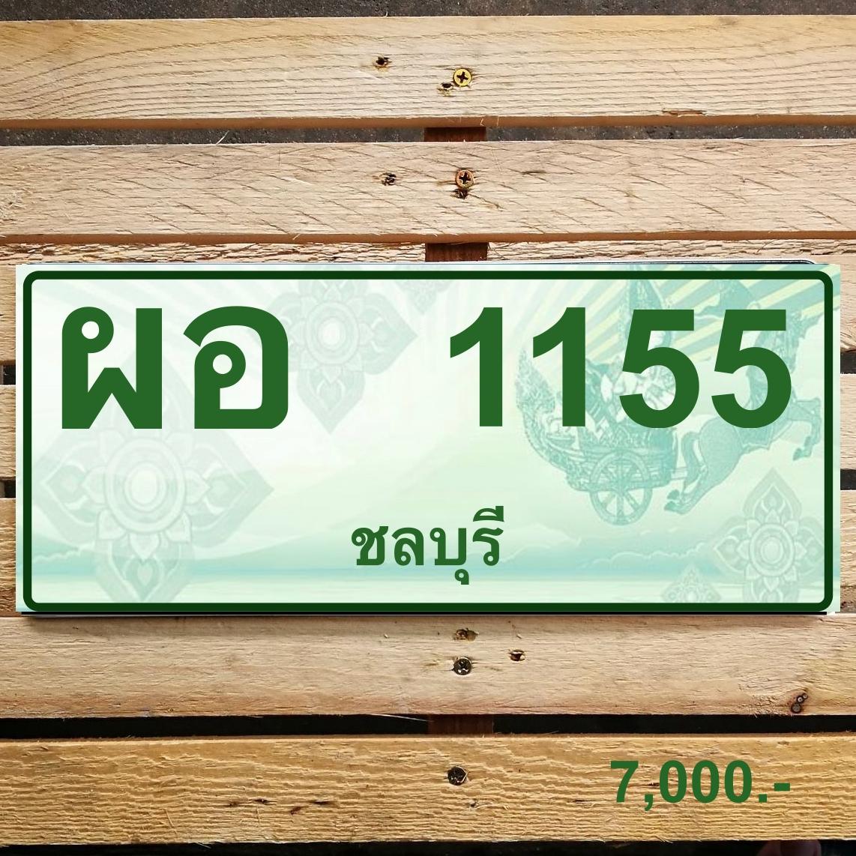 ผอ 1155 ชลบุรี