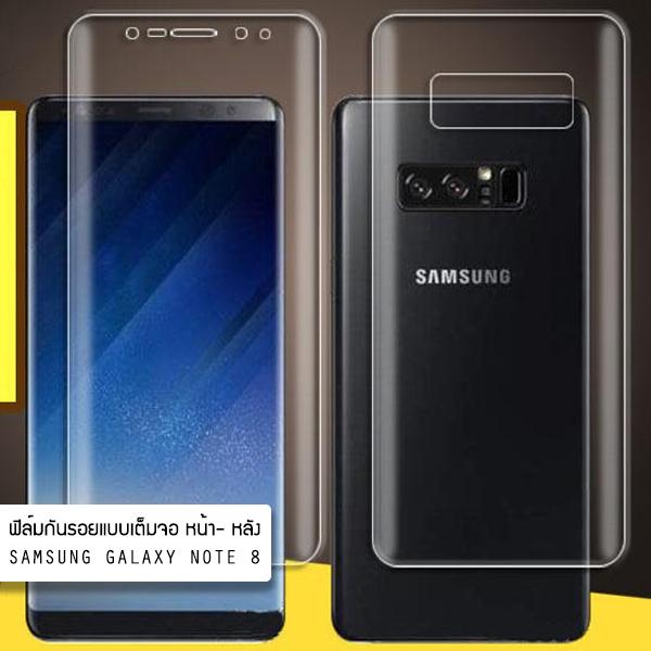 (แพ็คคู่) ฟิล์มกันรอย Samsung Galaxy Note 8 แบบใส (เต็มจอ) วัสดุ TPU (ด้านหน้า - หลัง)