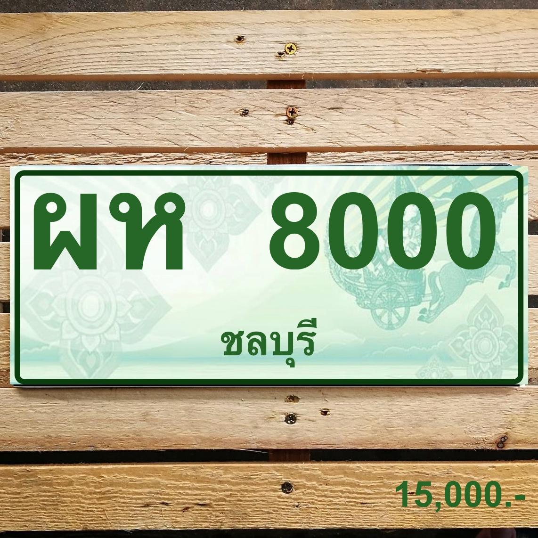 ผห 8000 ชลบุรี