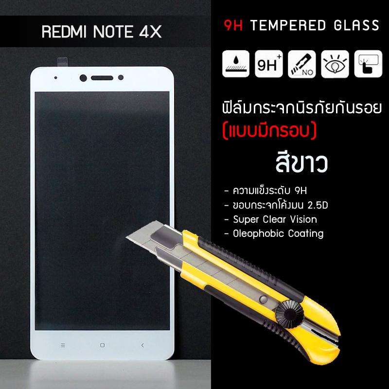 (มีกรอบ) กระจกนิรภัย-กันรอยแบบพิเศษ ( Xiaomi Note 4X ) ความทนทานระดับ 9H สีขาว