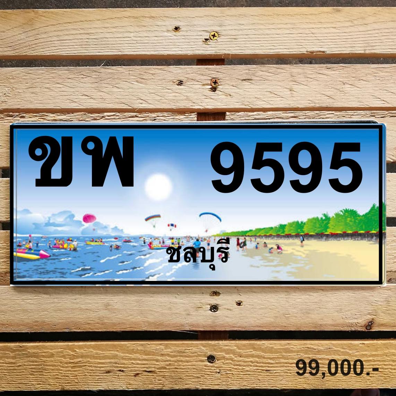 ขพ 9595 ชลบุรี