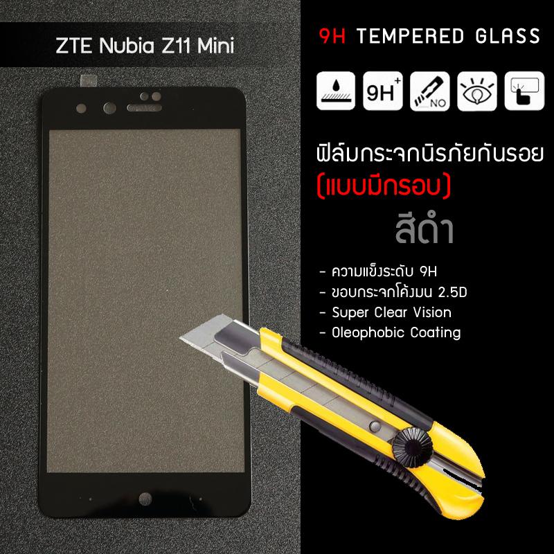 (มีกรอบ) กระจกนิรภัย-กันรอยแบบพิเศษ ขอบมน 2.5D ( ZTE Nubia Z11 Mini ) ความทนทานระดับ 9H สีดำ