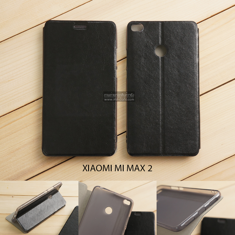 เคส Xiaomi Mi Max 2 เคสฝาพับบางพิเศษ พร้อมแผ่นเหล็กป้องกันของมีคม พับเป็นขาตั้งได้ สีดำ