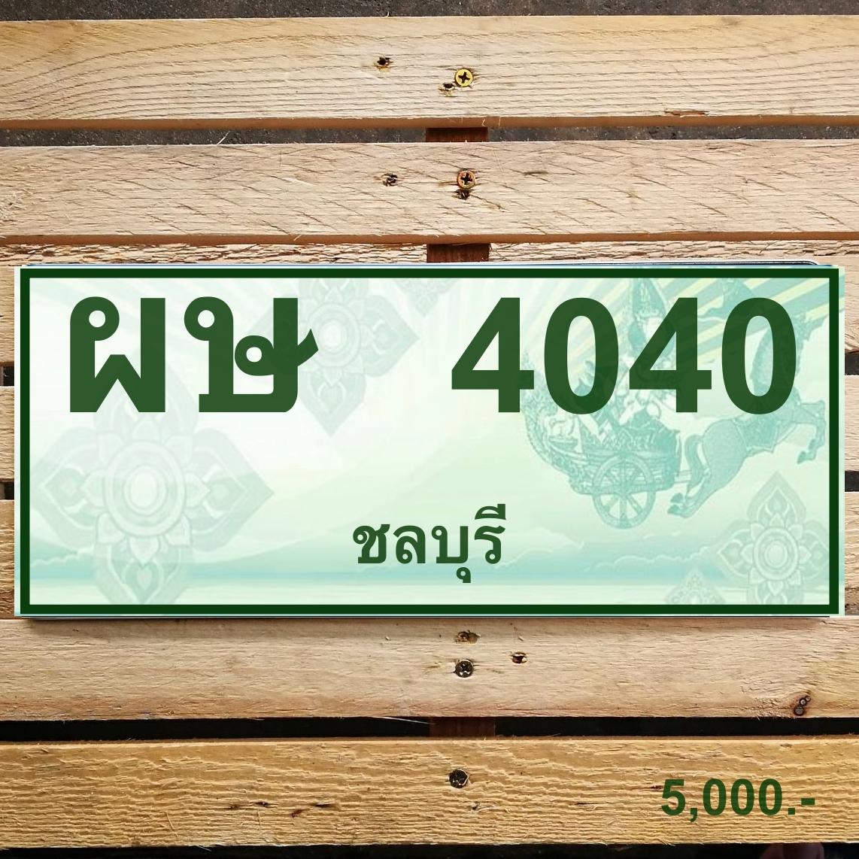 ผษ 4040 ชลบุรี