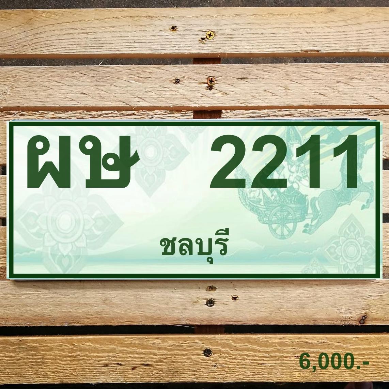 ผษ 2211 ชลบุรี