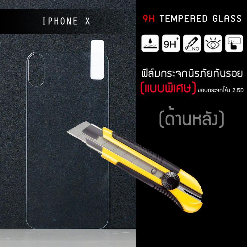 กระจกนิรภัย-กันรอย ( iPhone X ) ขอบลบคม 2.5D (กระจกกันรอยด้านหลัง)