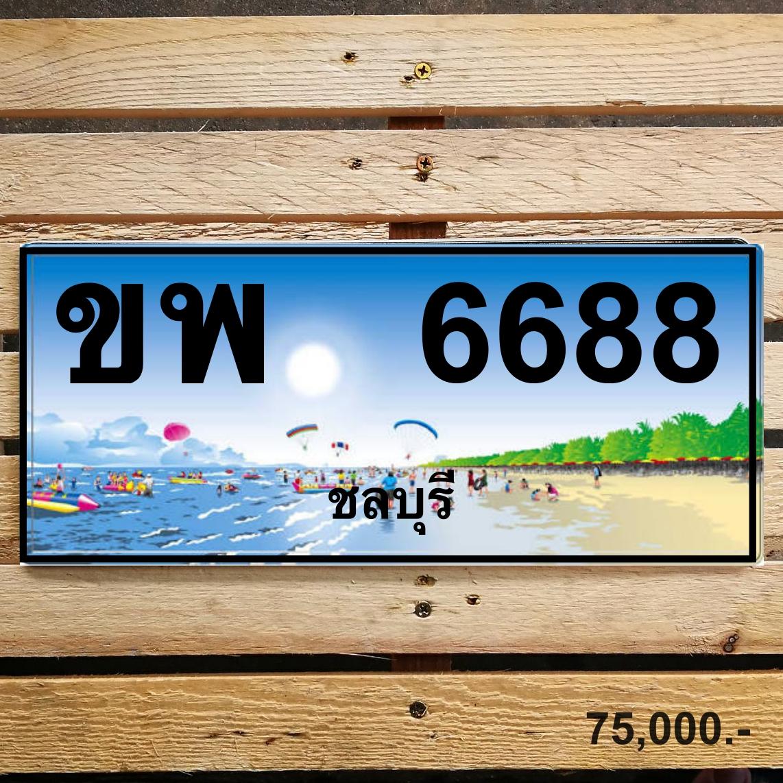 ขพ 6688 ชลบุรี