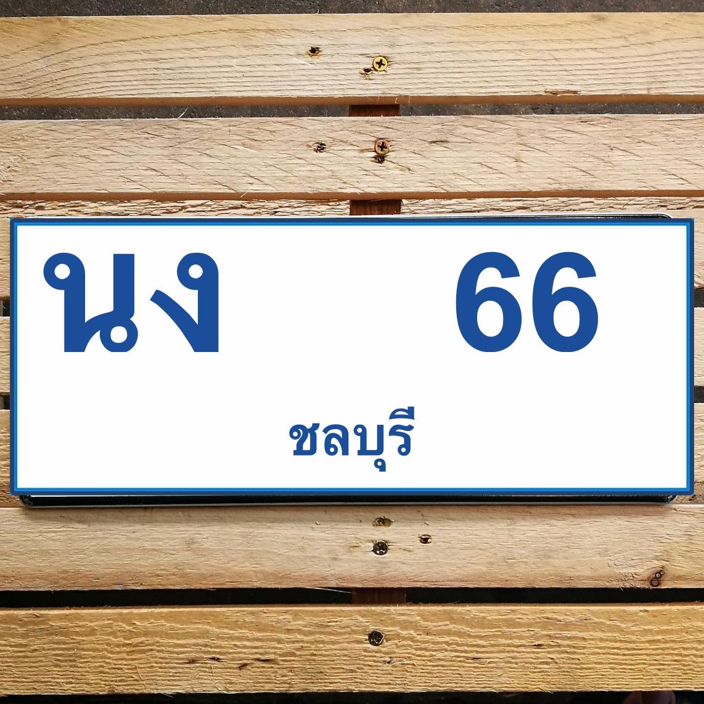 นง 66 ชลบุรี