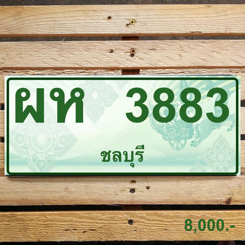 ผห 3883 ชลบุรี