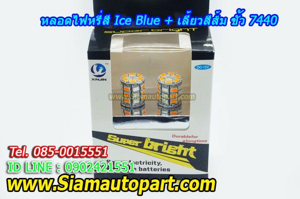 LED ขั้วเสียบ 7440 ไฟหรี่สี Ice Blue+เลี้ยวสีส้ม พร้อมรีเลย์ควบคุม