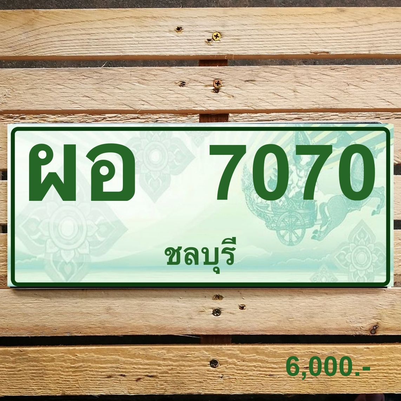 ผอ 7070 ชลบุรี