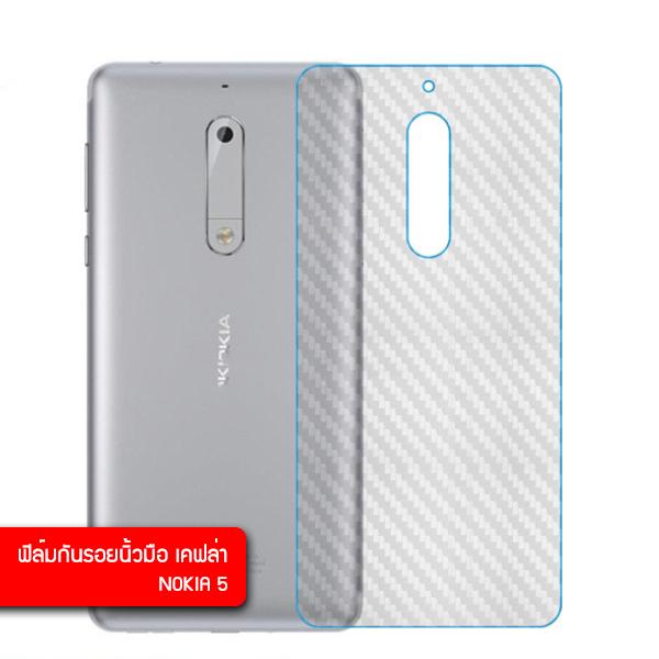 (ราคาแลกซื้อ เฉพาะลูกค้าที่สั่งเคสหรือฟิล์มกระจกหน้าจอ ภายในออเดอร์เดียวกัน) ฟิล์มกันรอยเคฟล่า (กันรอยนิ้วมือ) Nokia 5 ด้านหลัง