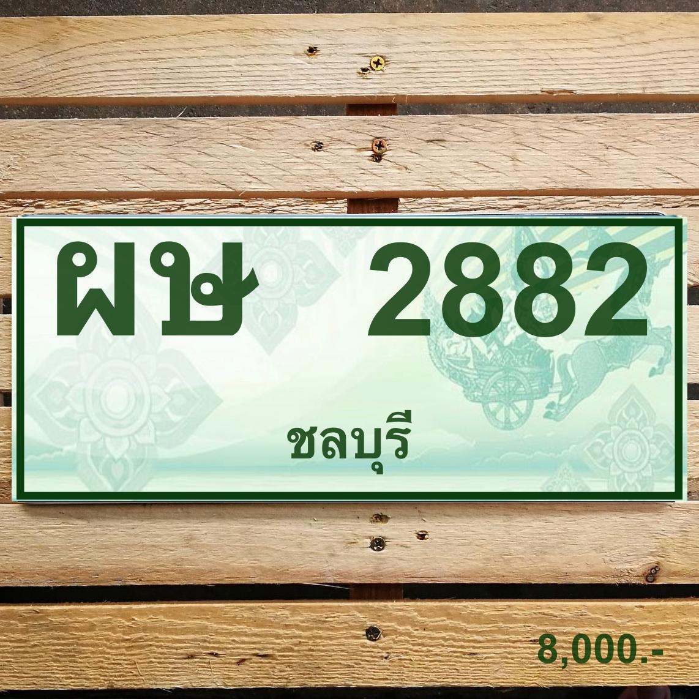 ผษ 2882 ชลบุรี