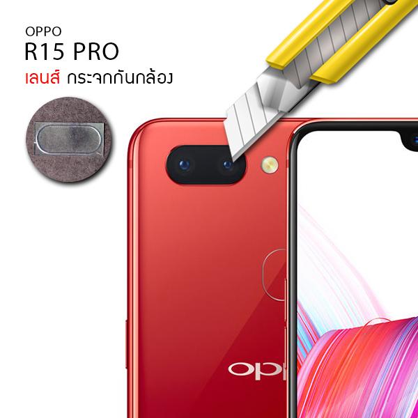 (ราคาแลกซื้อ เฉพาะลูกค้าที่สั่งเคสหรือฟิล์มกระจกหน้าจอ ภายในออเดอร์เดียวกัน) กระจกนิรภัยกันเลนส์กล้อง OPPO R15 Pro