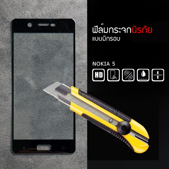 (มีกรอบ) กระจกนิรภัย-กันรอยแบบพิเศษ Nokia 5 ความทนทานระดับ 9H สีดำ