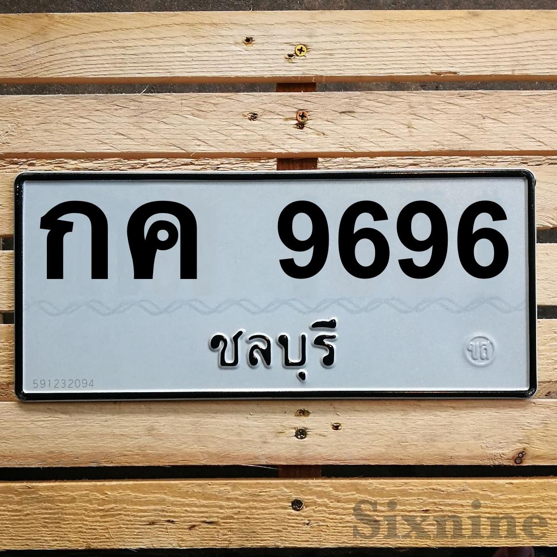 กค 9696 ชลบุรี