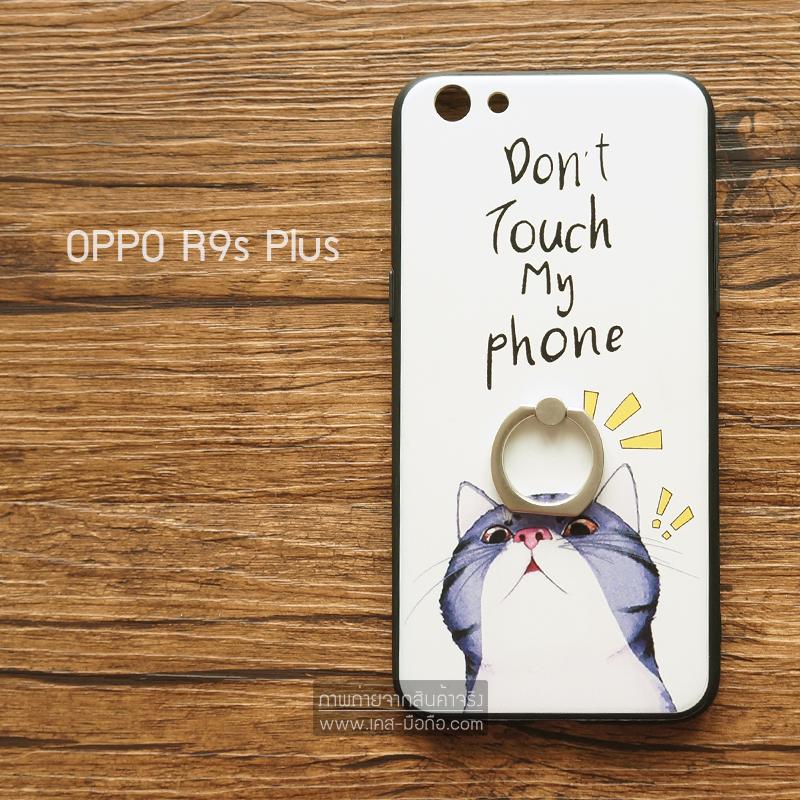 เคส OPPO R9s Plus เคสขอบนิ่ม 3D TPU พิมพ์ลายนูน (ขอบดำ) + แหวนมือถือ แบบที่ 5 Don't touch my phone