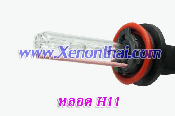 หลอด xenon 55W ขั้ว H11