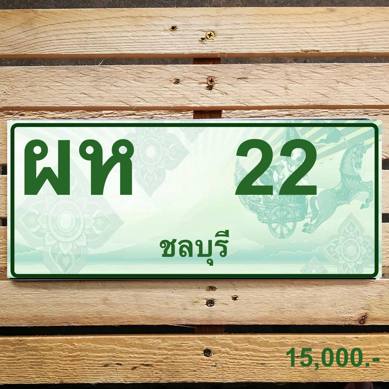 ผห 22 ชลบุรี