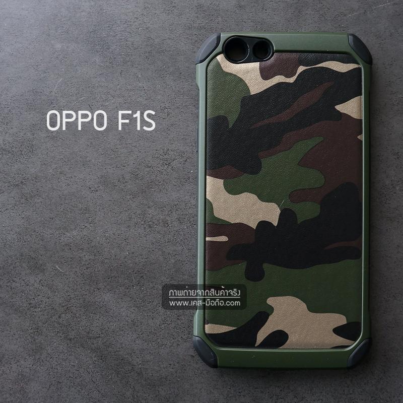 เคส OPPO F1s กรอบบั๊มเปอร์กันกระแทก Defender ลายทหาร (Camouflage Series) สีเขียว