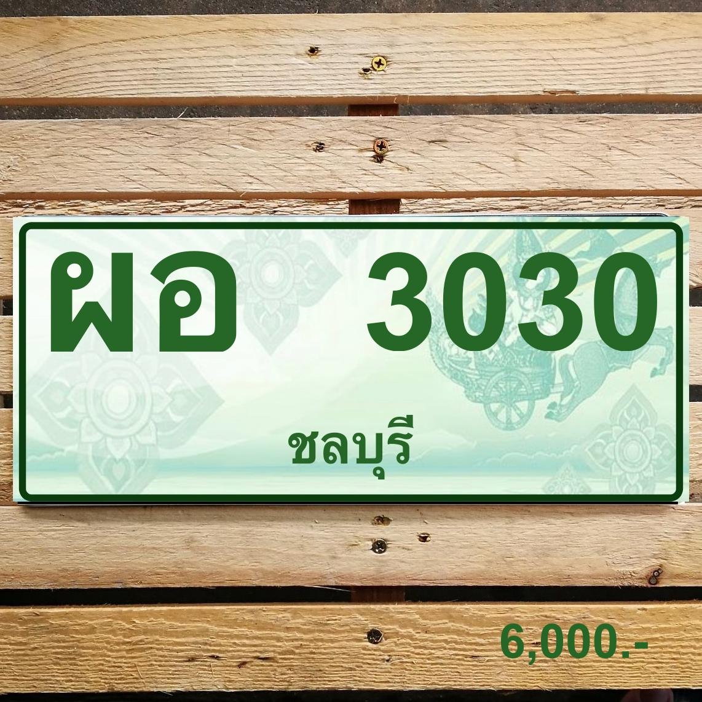 ผอ 3030 ชลบุรี