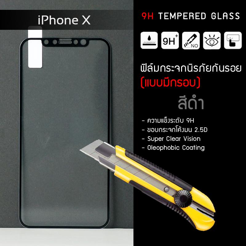 (มีกรอบ) กระจกนิรภัย-กันรอยแบบพิเศษ ( iPhone X ) ความทนทานระดับ 9H สีดำ