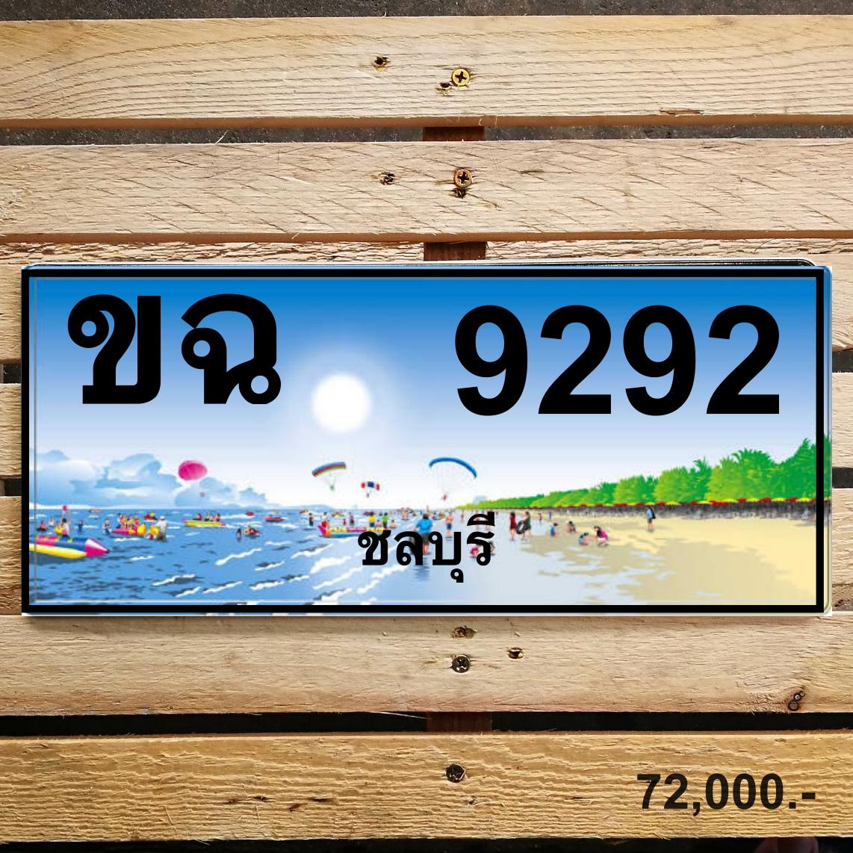 ขฉ 9292 ชลบุรี