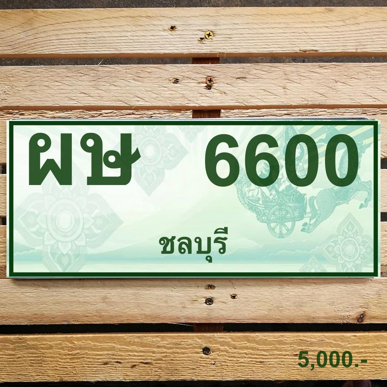 ผษ 6600 ชลบุรี