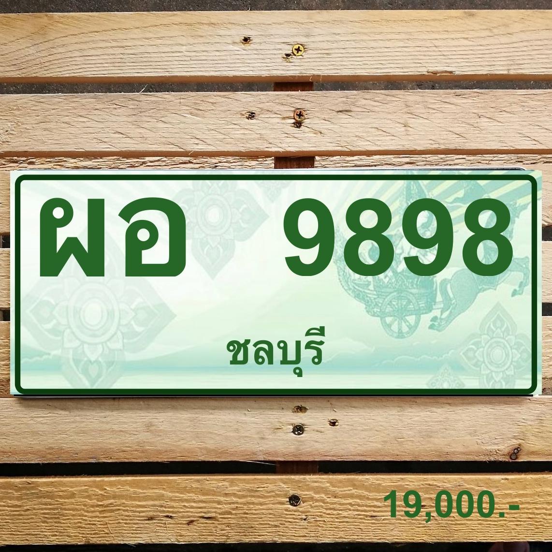 ผอ 9898 ชลบุรี