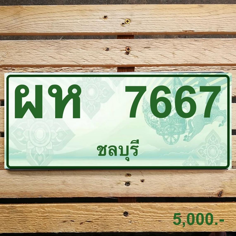 ผห 7667 ชลบุรี