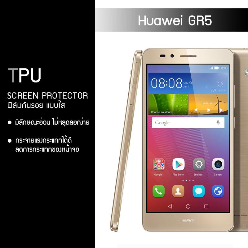 ฟิล์มกันรอย Huawei GR5 แบบใส (วัสดุ TPU)
