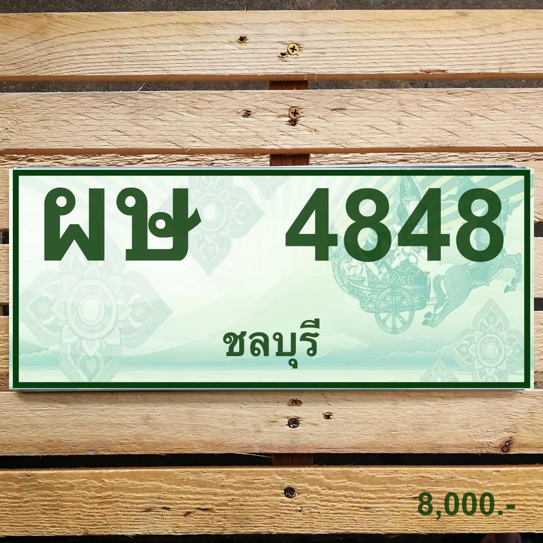 ผษ 4848 ชลบุรี