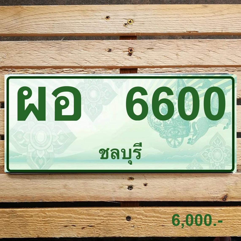 ผอ 6600 ชลบุรี