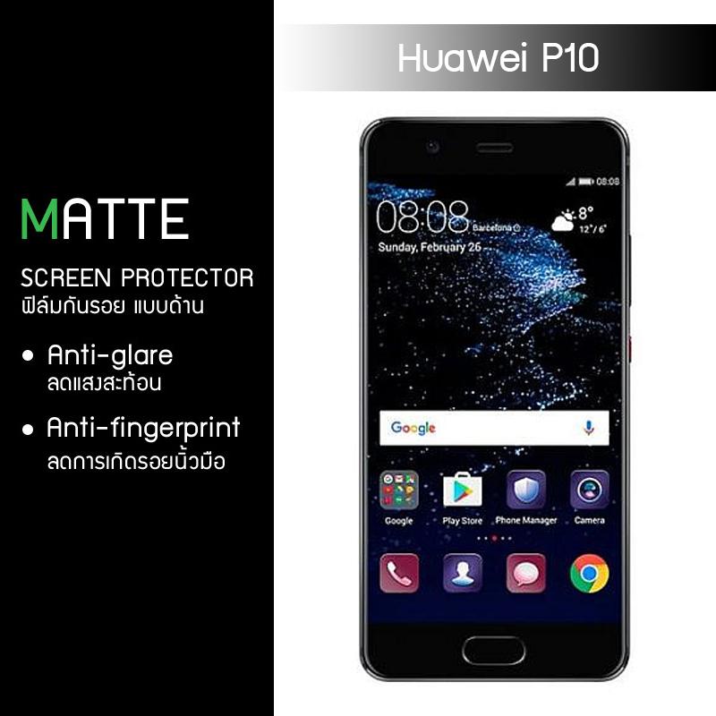 ฟิล์มกันรอย Huawei P10 แบบด้าน