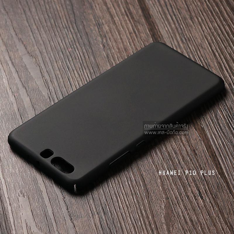 เคส Huawei P10 Plus เคสแข็งสีเรียบ คลุมขอบ 4 ด้าน สีดำ