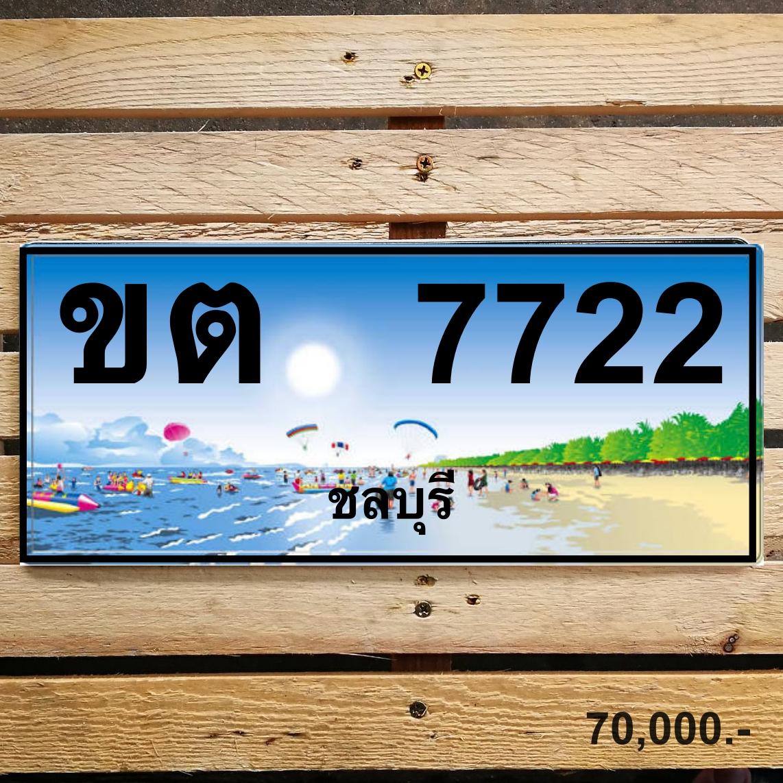 ขต 7722 ชลบุรี