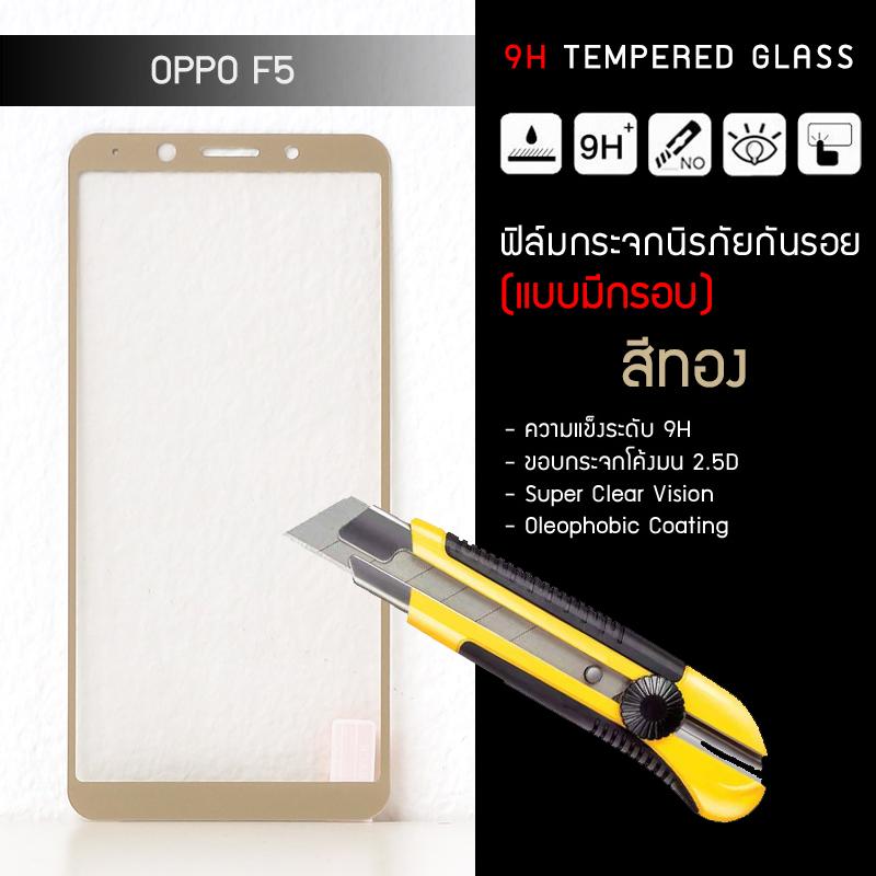 (มีกรอบ) กระจกนิรภัย-กันรอยแบบพิเศษ ( OPPO F5 / F5 Youth) ความทนทานระดับ 9H สีทอง