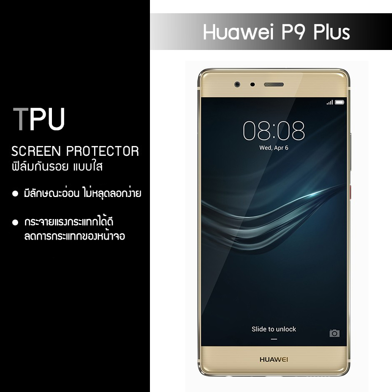 ฟิล์มกันรอย Huawei P9 Plus แบบใส (วัสดุ TPU)