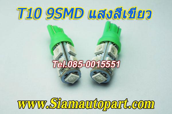 LED ขั้ว T10-9SMD แสงสีเขียว