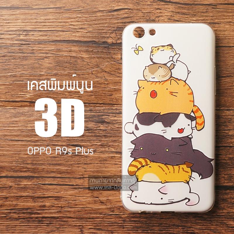 เคส OPPO R9s Plus เคสนิ่ม TPU พิมพ์ลาย 3D แบบที่ 2