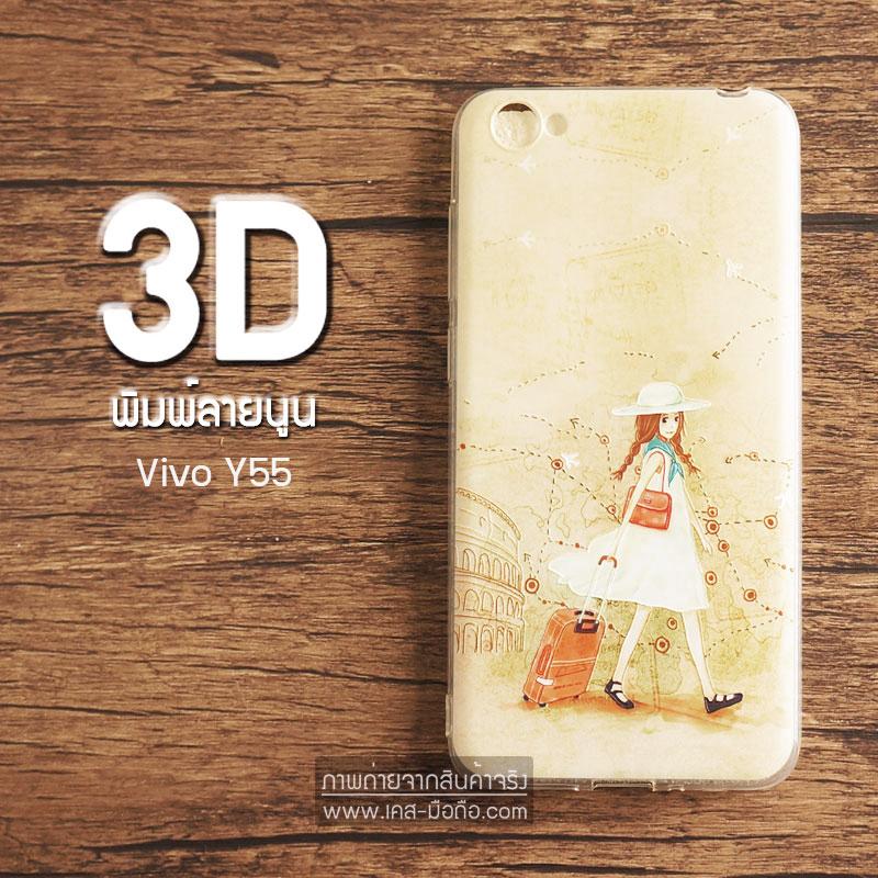 เคส Vivo Y55 / Y55s เคสนิ่มสกรีนลาย 3D ลายที่ 2