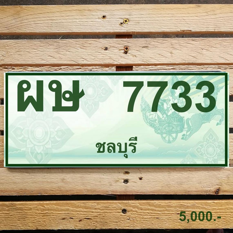 ผษ 7733 ชลบุรี